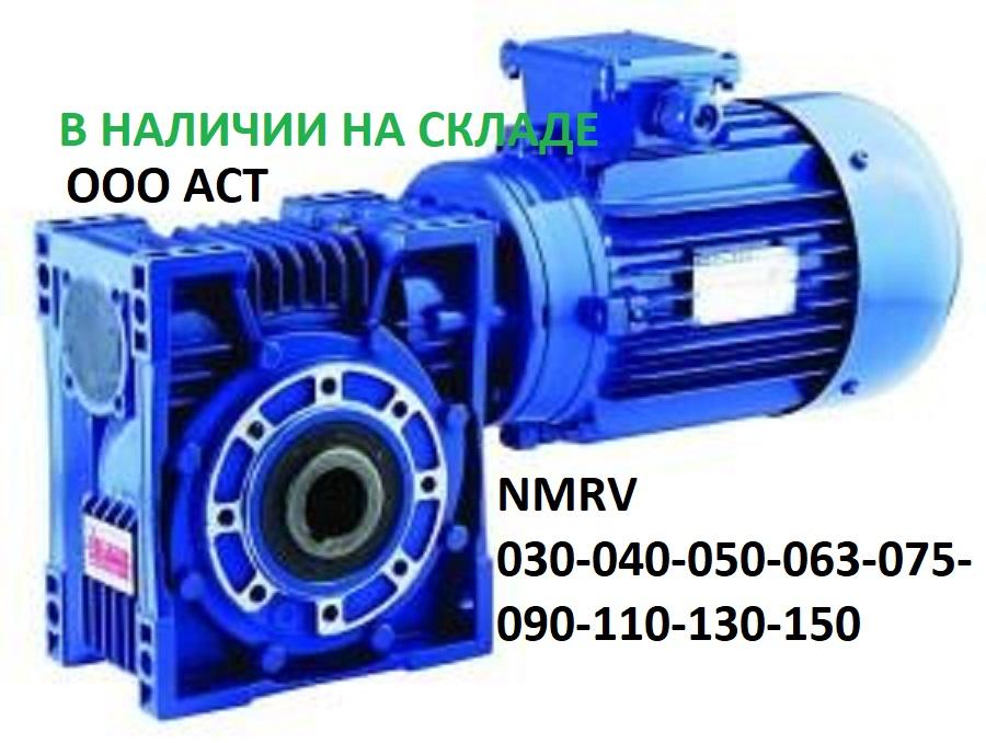 редуктор NMRV
